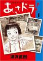 Couverture Asadora !, tome 1  Editions Shogakukan 2019