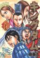 Couverture Kingdom, tome 35 Editions Shueisha 2014