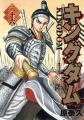 Couverture Kingdom, tome 36 Editions Shueisha 2014