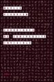 Couverture Chroniques de l'université invisible Editions L'école des loisirs (Médium) 2010