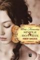 Couverture Une femme simple et honnête Editions Anne Carrière 2009
