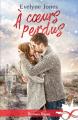 Couverture À cœurs perdus Editions Infinity (Romance passion) 2020