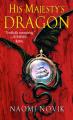 Couverture Téméraire, tome 1 : Les dragons de sa majesté Editions Del Rey Books 2006