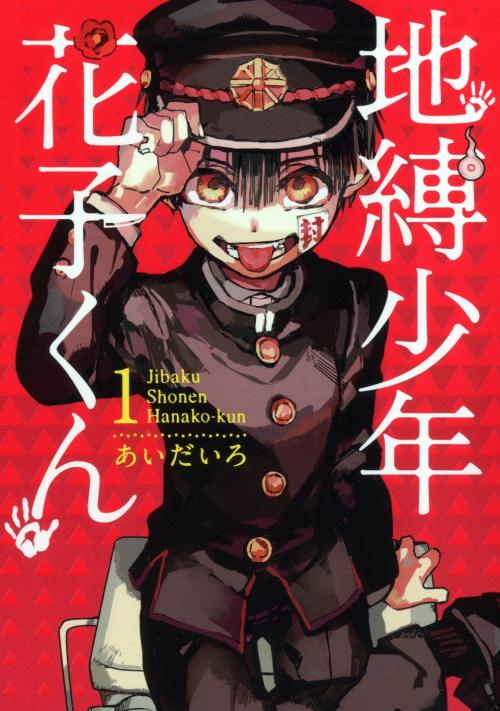 Couverture Jibaku Shonen Hanako-kun, book 1