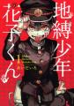 Couverture Jibaku Shonen Hanako-kun, book 1 Editions Square enix 2015