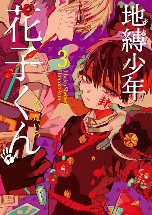 Couverture Jibaku Shonen Hanako-kun, book 3