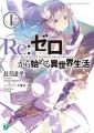 Couverture Re:zero : Re:vivre dans un autre monde à partir de zéro, tome 1 Editions Kadokawa Shoten 2014
