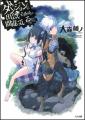 Couverture DanMachi : La légende des Familias (Light Novel), tome 1 Editions Creativia 2013