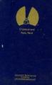 Couverture Atala et René / Atala & René / Atala - René / Atala suivi de René Editions Grands Ecrivains (Académie Goncourt) 1985