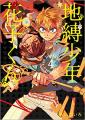 Couverture Jibaku Shonen Hanako-kun, book 4 Editions Square enix 2016
