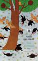 Couverture Tous des oiseaux Editions Babel (Théâtre) 2019