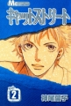 Couverture Cat street, tome 2 Editions Shueisha 2005
