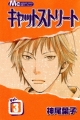 Couverture Cat street, tome 3 Editions Shueisha 2005