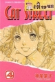 Couverture Cat street, tome 4 Editions Shueisha 2006