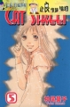 Couverture Cat street, tome 5 Editions Shueisha 2006