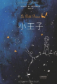 Couverture Le Petit Prince Editions Tianjin renmin  2013