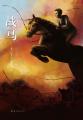 Couverture Cheval de guerre Editions Nanhai 2016