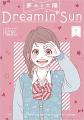 Couverture Dreamin' Sun : Vis tes rêves !, tome 01 Editions Seven Seas Entertainment 2017