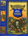 Couverture Ivanhoé Editions Hachette (Grandes oeuvres) 1979