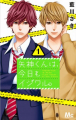 Couverture Be-twin you & me, tome 01 Editions Shueisha (Margaret Comics) 2016