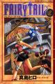 Couverture Fairy Tail, tome 02 Editions Kodansha 2007