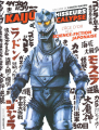 Couverture Kaijû, Envahisseurs & Apocalypse : L'Âge d'or de la science-fiction japonaise Editions Aardvark-Vanaheim 2020