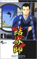 Couverture Kekkaishi, tome 04 Editions Shogakukan 2004