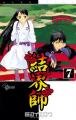 Couverture Kekkaishi, tome 07 Editions Shogakukan 2005