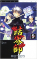 Couverture Kekkaishi, tome 09 Editions Shogakukan 2005