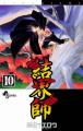 Couverture Kekkaishi, tome 10 Editions Shogakukan 2005