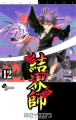 Couverture Kekkaishi, tome 12 Editions Shogakukan 2006
