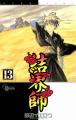 Couverture Kekkaishi, tome 13 Editions Shogakukan 2006