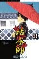 Couverture Kekkaishi, tome 21 Editions Shogakukan 2008