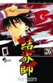 Couverture Kekkaishi, tome 26 Editions Shogakukan 2009