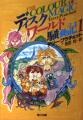 Couverture Les Annales du Disque-Monde, tome 01 : La Huitième Couleur Editions Kadokawa Shoten 1991