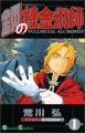 Couverture Fullmetal Alchemist, tome 01 Editions Square Enix (Gangan Comics) 2002