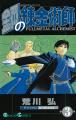 Couverture Fullmetal Alchemist, tome 03 Editions Square Enix (Gangan Comics) 2002