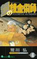 Couverture Fullmetal Alchemist, tome 04 Editions Square Enix (Gangan Comics) 2003