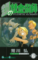 Couverture Fullmetal Alchemist, tome 06 Editions Square Enix (Gangan Comics) 2003
