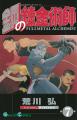 Couverture Fullmetal Alchemist, tome 07 Editions Square Enix (Gangan Comics) 2004