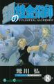 Couverture Fullmetal Alchemist, tome 08 Editions Square Enix (Gangan Comics) 2004