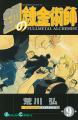 Couverture Fullmetal Alchemist, tome 09 Editions Square Enix (Gangan Comics) 2004