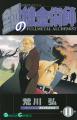 Couverture Fullmetal Alchemist, tome 11 Editions Square Enix (Gangan Comics) 2005