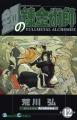 Couverture Fullmetal Alchemist, tome 12 Editions Square Enix (Gangan Comics) 2005