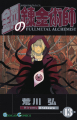 Couverture Fullmetal Alchemist, tome 13 Editions Square Enix (Gangan Comics) 2006