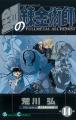 Couverture Fullmetal Alchemist, tome 14 Editions Square Enix (Gangan Comics) 2006