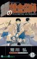 Couverture Fullmetal Alchemist, tome 15 Editions Square Enix (Gangan Comics) 2006