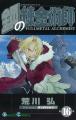 Couverture Fullmetal Alchemist, tome 16 Editions Square Enix (Gangan Comics) 2007