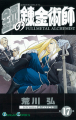 Couverture Fullmetal Alchemist, tome 17 Editions Square Enix (Gangan Comics) 2007