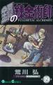 Couverture Fullmetal Alchemist, tome 19 Editions Square Enix (Gangan Comics) 2008